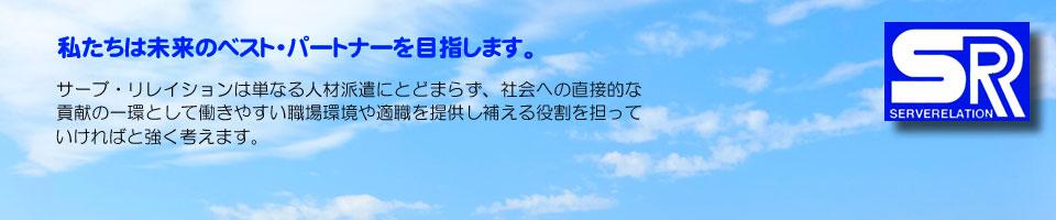 人材派遣のあらゆるニーズにお応えいたします。日本の製造業を応援する人材派遣のサーブ・リレイションです。